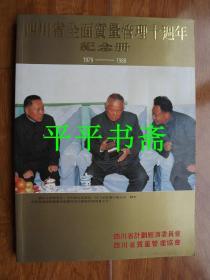 四川省全面质量管理十周年纪念册1979——1988(大16开画册 铜版彩印)