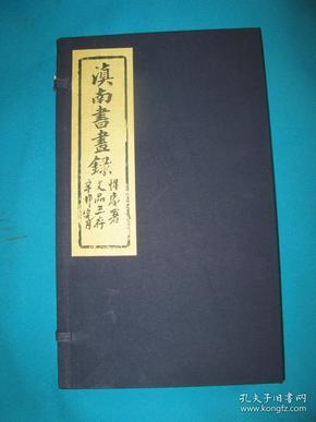 滇南书画录(线装,一函一册)收录云南明清书画家二百余人小传