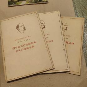 列宁论无产阶级革命和无产阶级专政+列宁论民族解放运动+列宁论战争与和平 3册合售