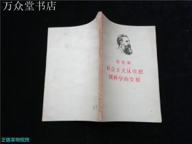 恩格斯社会主义从空想到科学的发展