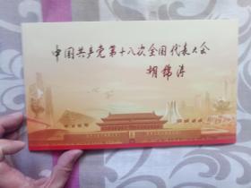 中国共产党第十八次全国代表大会邮票