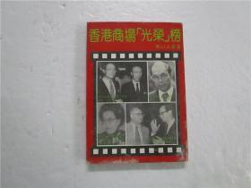 1984年初版《商场「光荣」榜》