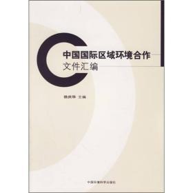 中国国际区域环境合作文件汇编