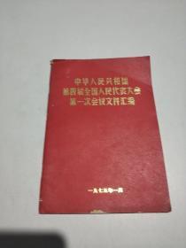 中华人民共和国第四届全国人民代表大会第一次会议文件汇编