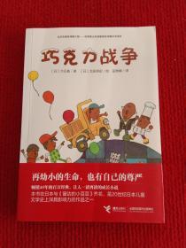 巧克力战争  古田足日成长小说