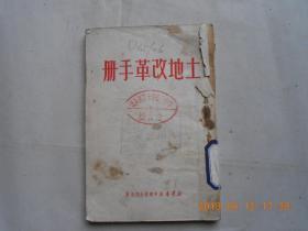 32951《 土地改革手册》馆藏