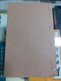 泾野先生礼问 二卷 经修补,毛边纸一册