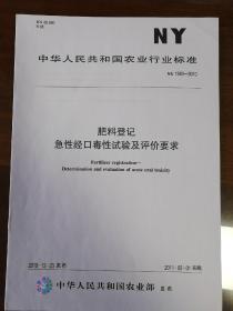 中华人民共和国农业行业标准 NY1980-2010肥料登记急性经口毒性试验及评价要求