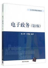 正版 电子政务(第2版)/公共管理系列教材9787302374701