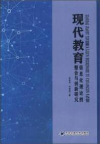 送书签zi-9787569300529-现代教育信息化理论的整合与创新研究