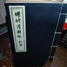 增修灌县志·祀典