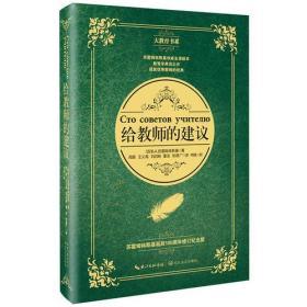 给教师的建议(诞辰100周年修订版)(大教育书系)