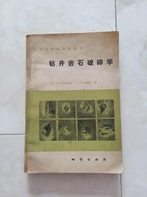 《钻井岩石破碎学》1983年一版一印。