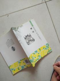 中国文化知识读本:牌坊
