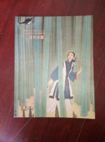 鼎天国际2011春季拍卖会——当代水墨(06月17日)