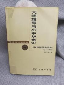 大明旗号与小中华意识:朝鲜王朝尊周思明问题研究(1637-1800)