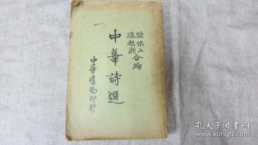 中华诗选中华书局民国25年3月再版
