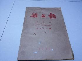 雅文报合订本(1997下半年)895期~947期总第十八册
