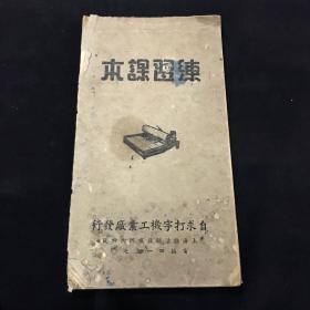 民国时期《练习课本》自求打字机工业厂发行