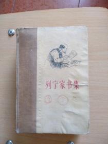 列宁家书集(1960年一版一印,精装本)