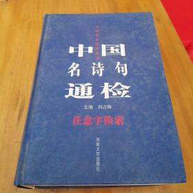 中国名诗句通鉴 任意字检索