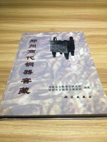 郑州商代铜器窖藏