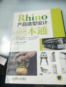 Rhino产品造型设计一本通