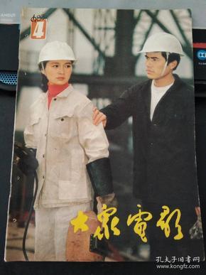大众电影1983 4