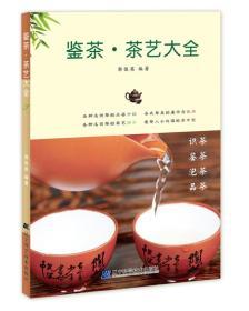 正版】鉴茶·茶艺大全