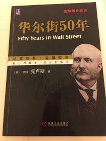 华尔街50年