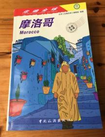 走遍全球--摩洛哥