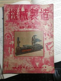 机械制造  1952年 第三卷 第一期 特大号