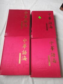 中华语海 中华语言精粹宝典