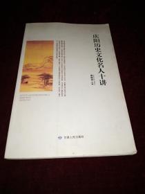 庆阳历史文化名人十讲