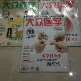 大众医学(,2016.6.8.10)3本合售