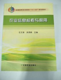 农业信息检索与利用