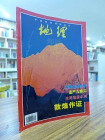 中国国家地理 杂志 2000年第9期