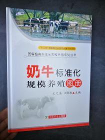 奶牛标准化规模养殖图册9787109163560