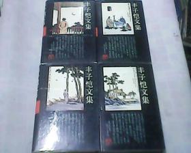 丰子恺文集  艺术卷    全4册    精装