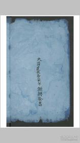 谢兴发药书 大清代道光十七年 古代中医手抄本彩色复印件线装成册 74页左右