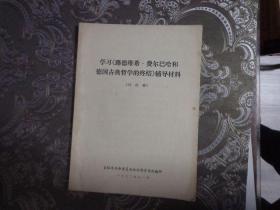 学习《路德维希·费尔巴哈和德国古典哲学的终结》辅导材料(付论稿)
