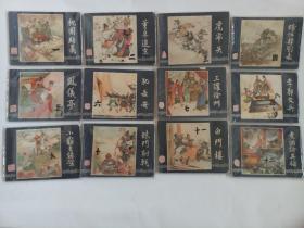 三国演义连环画(1-48册)全 上海人美1984年1版1印