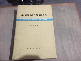 实用英语语法(第二次修订本)