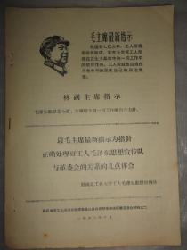 以毛主席最新指示为指针正确处理好工人毛泽东思想宣传队与革委会的关系的几点体会(西安地区工人毛泽东思想宣传队自身思想革命化经验交流会材料之二)