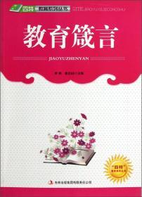 四特教育系列丛书:教育箴言
