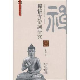 禅籍方俗词研究