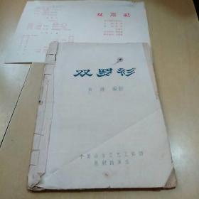"""沪上著名编剧黄钟油印戏剧校改本""""双罗衫"""",并附其当年编导的""""双莲记""""节目单1份。"""