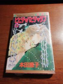 日语原版漫画 ビビデ?バビデ?ラブ2