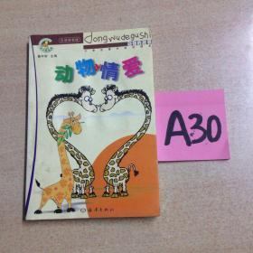 动物情爱~~~~~~满25包邮!