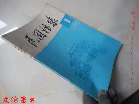 民国档案1985年第1期